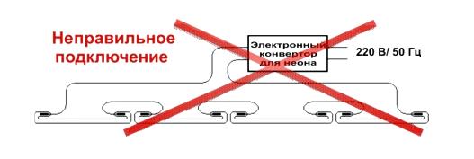 Схема неправильного подключения конвертора