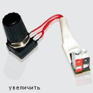 увеличить.  Диммер ручного управления для конверторов Технолюкс.